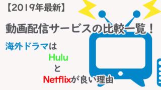 動画配信サービス比較