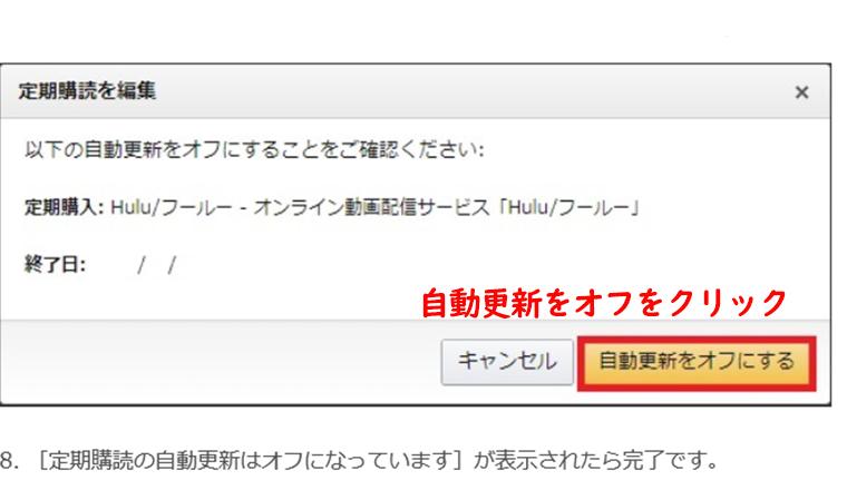 Amazonアプリ決済利用4