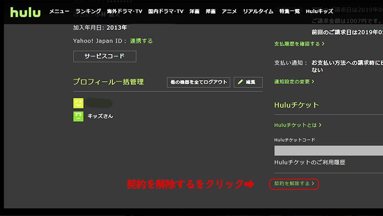 Hulu解約4