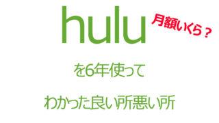 Hulu(フールー)の月額