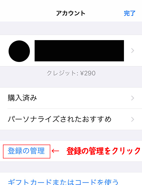 iTunes-store利用2