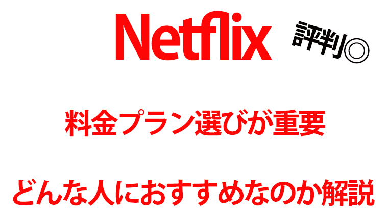 netflix-料金プラン