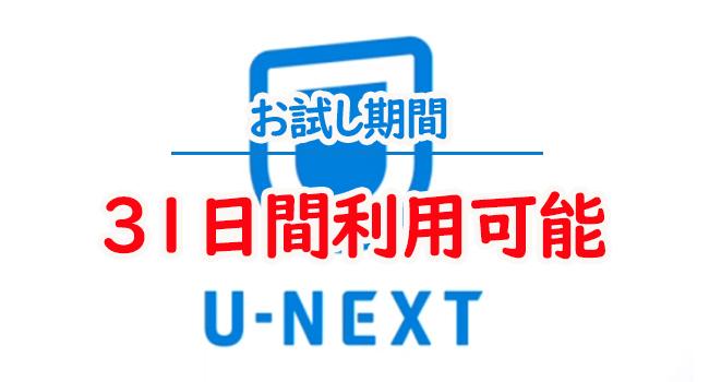 unext-お試し無料