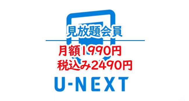 unext-料金